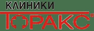 КЛИНИКИ ТОРАКС